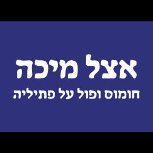 Etzel Micha