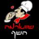 שווארמה השף