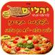 פיצה יהליס