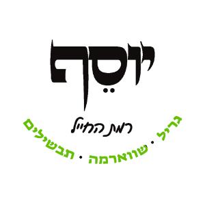 יוסף גריל ישראלי