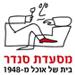 סנדר מטבח יהודי