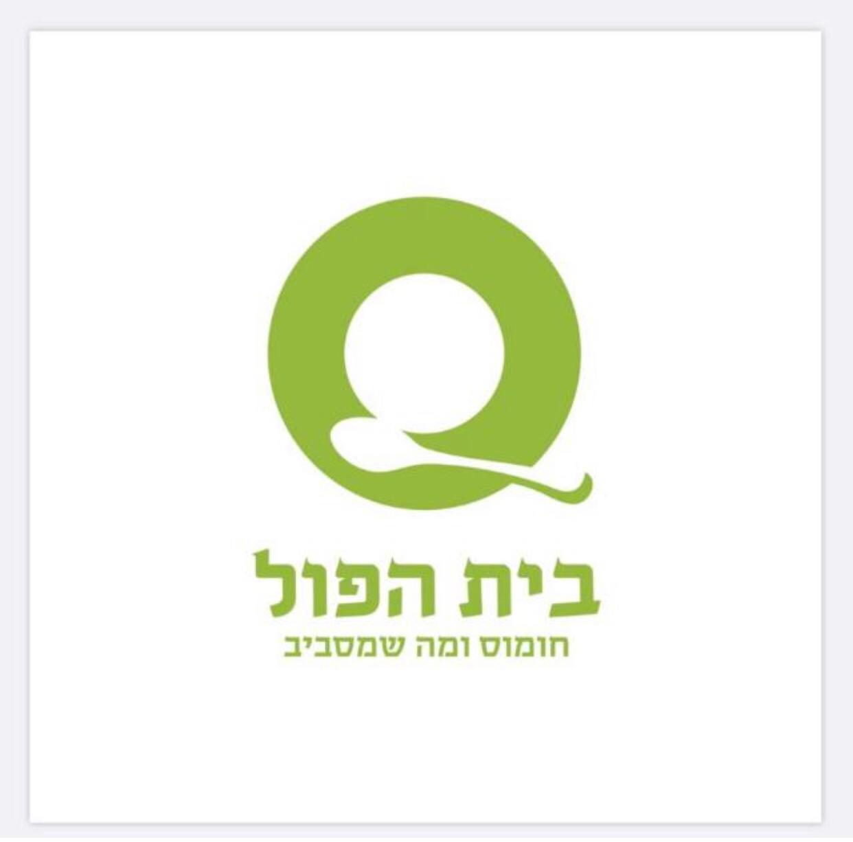Beit haful