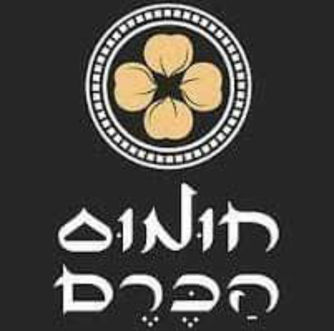 חומוס הכרם