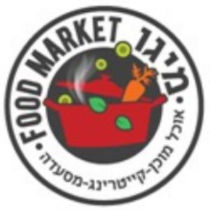 מיגו  FoodMarket מהדרין