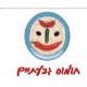חומוס גבעתיים סניף כצנלסון