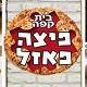 פיצה פאזל
