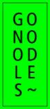 גו נודלס שוק צפון