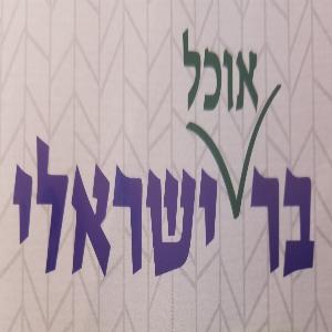 בר אוכל ישראלי