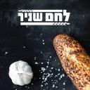 לחם שניר - בר סלטים