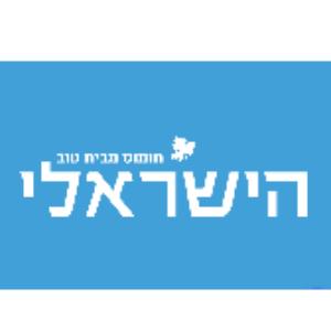 הישראלי - חומוס מבית טוב