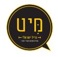 מיט אוכל ישראלי