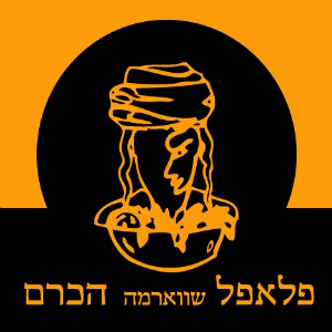 פלאפל שווארמה הכרם