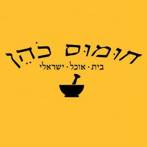Hummus Cohen