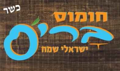 חומוס ברי'ס - אוכל ישראלי שמח
