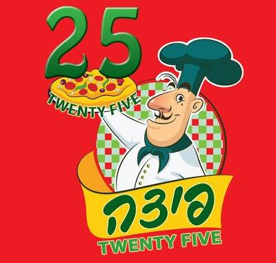 פיצה 25