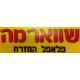 Falafel Hamizrach