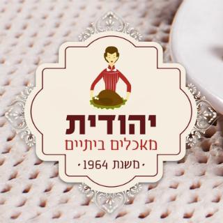 מסעדת יהודית