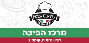 מרכז הפיצה