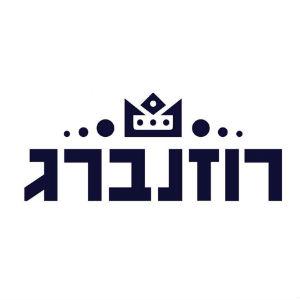 רוזנברג מטבח ישראלי