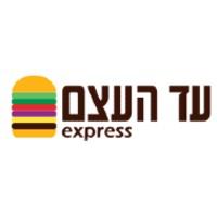 Ad Haetzem Express
