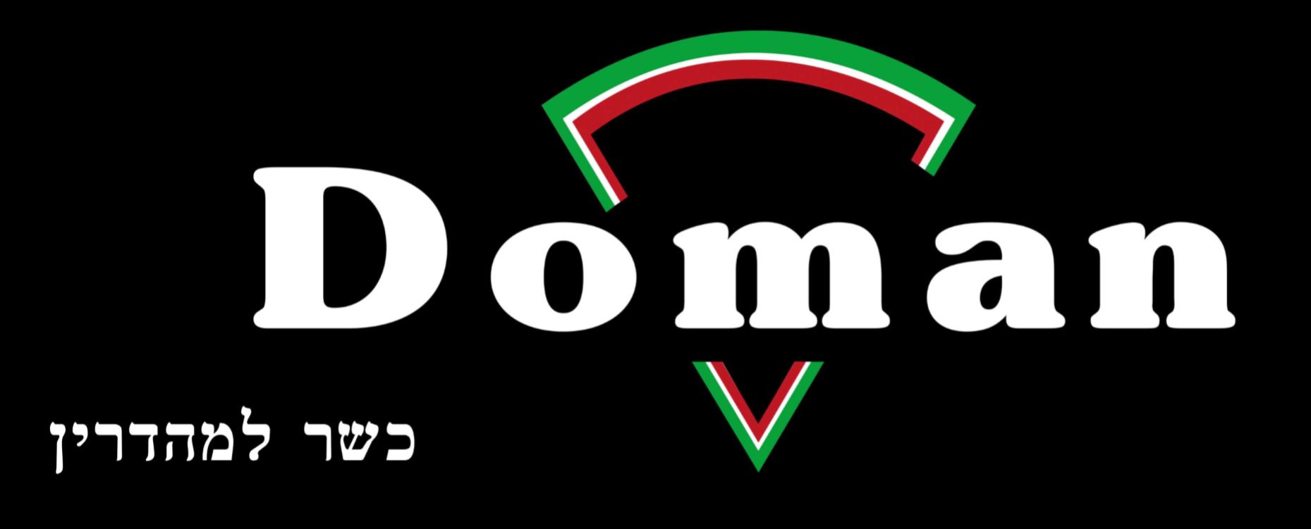 דומן בוטיק- פשוט איכות איטלקית