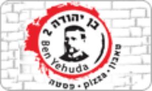 פיצה פסטה בן יהודה