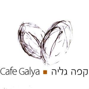 קפה גליה