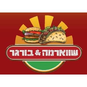 שווארמה אנד בורגר