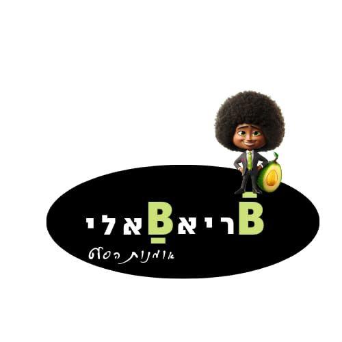 בריא סלט ישראלי
