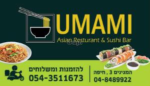 אומאמי  umami