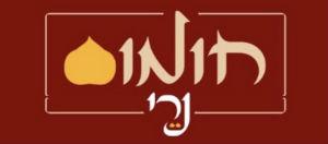 חומוס נרי