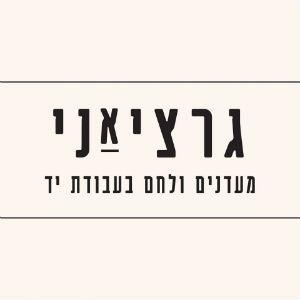 גרציאני יהודה לוי