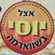 Shawarma and Baguette Yossi