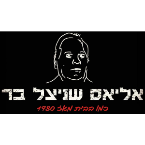 אליאס שניצל בר