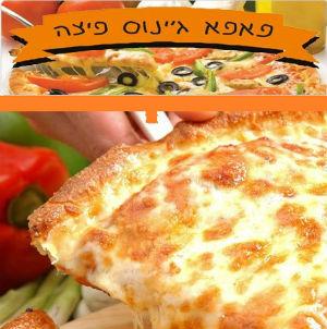 פיצה פאפא ג'ינוס