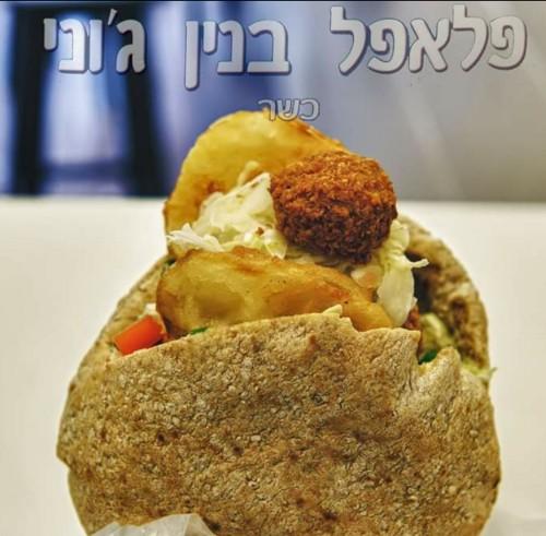 Johnny's Falafel