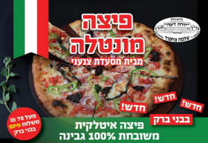 פיצה מונטלה