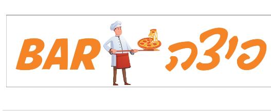 פיצה בר
