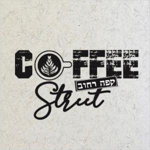 קפה רחוב תל אביב