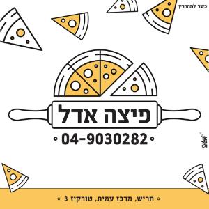פיצה אדל