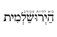 Yerushalmit