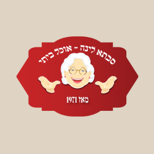 סבתא לינה אזור