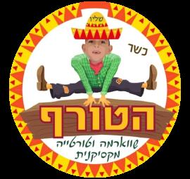 הטורף טורטיה שווארמה באר שבע