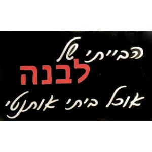 HABEITIT SHEL LEVANA
