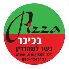 פיצה בכיכר עפולה