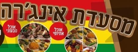 אינג'רה מסעדה אתיופית