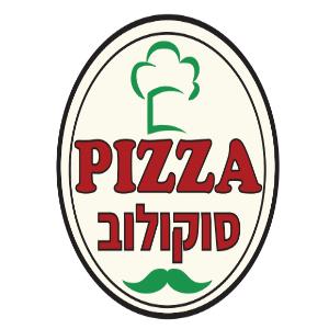 פיצה סוקולוב