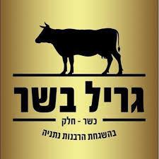 גריל בשר של שרון - שווארמה