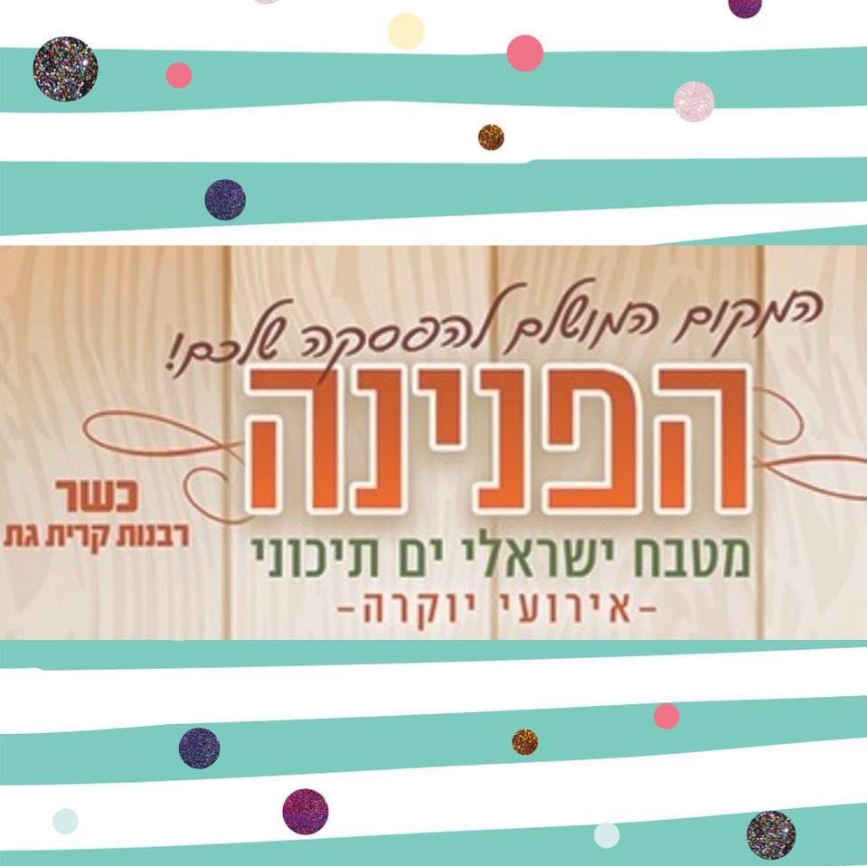 הפנינה מטבח ישראלי קרית גת