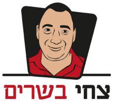 Tzahi Bsarim